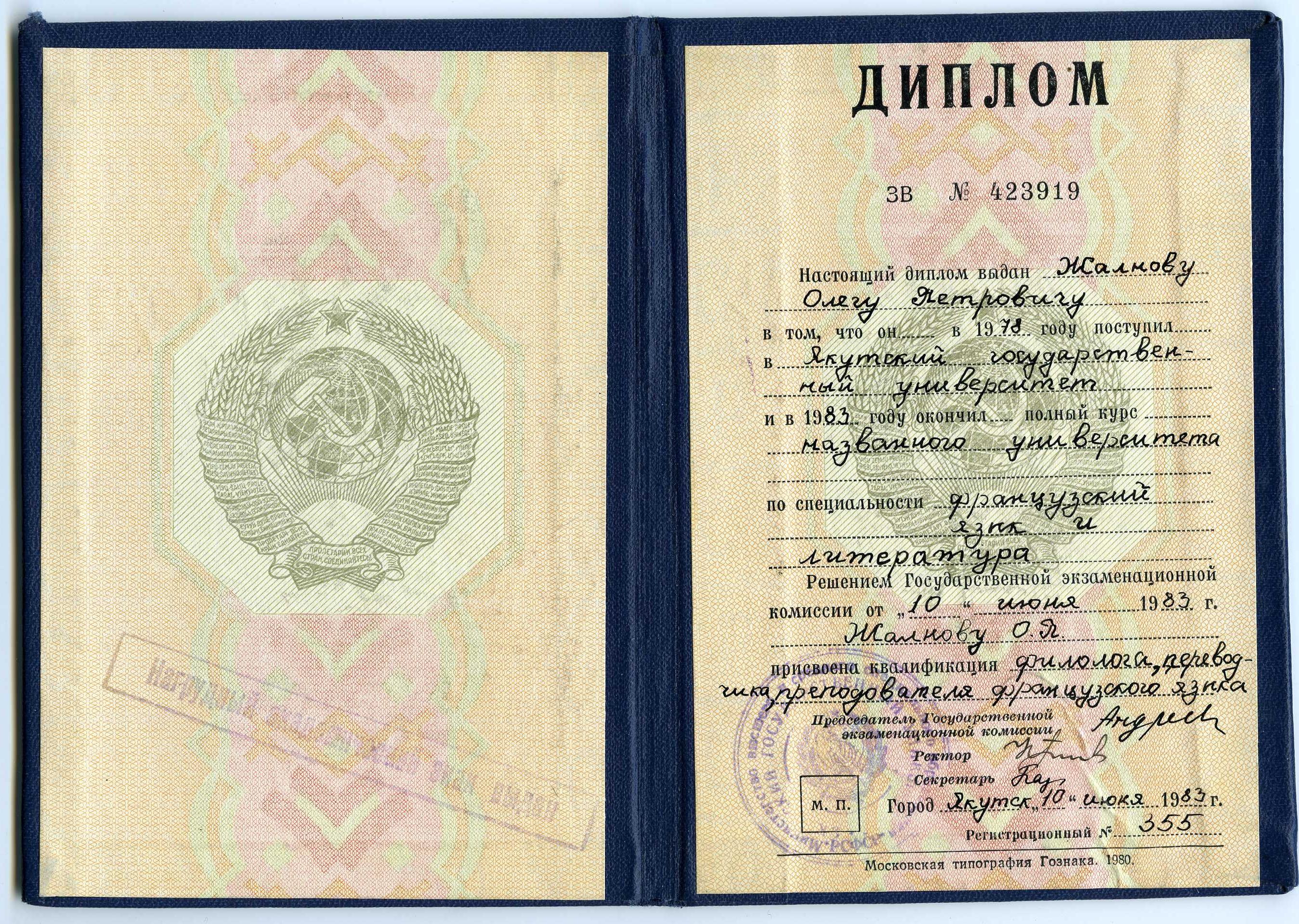 Документы частного детского сада в юао г. Москвы